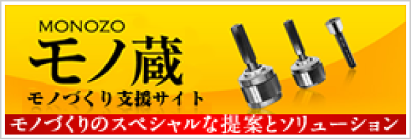 モノづくり支援サイト モノ蔵