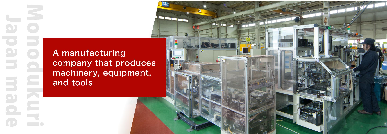 機械・設備や治工具を納めるモノづくり企業