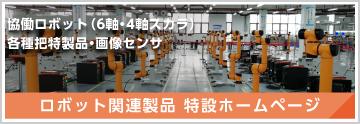 collaborative robot AUBO-i5