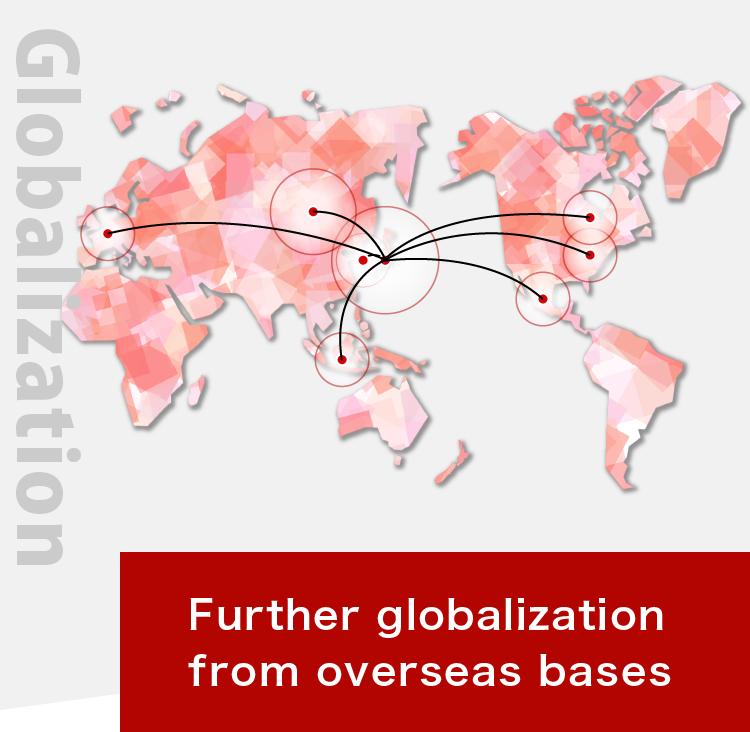 海外の拠点からもさらなるグローバル化を目指す