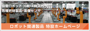 協働ロボットAUBO-i5
