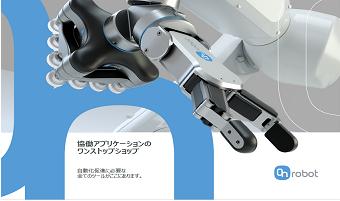 ロボットハンドメーカー OnRobot社と代理店契約を締結しました