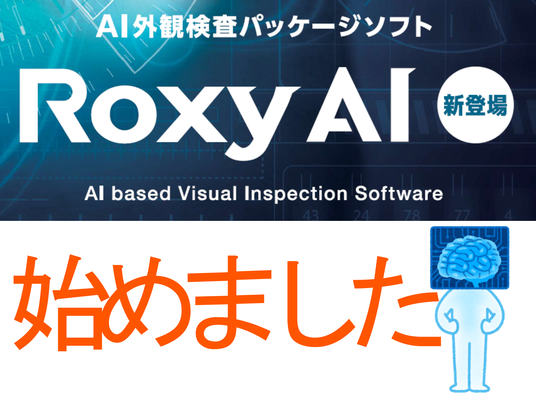 革新的、外観検査。AI外観検査パッケージソフト『RoxyAI』の取扱いを開始しました