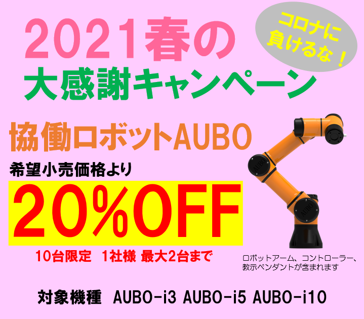 協働ロボットAUBOの大変お得なキャンペーンと、大変お得なスターターセットの商品化をしました