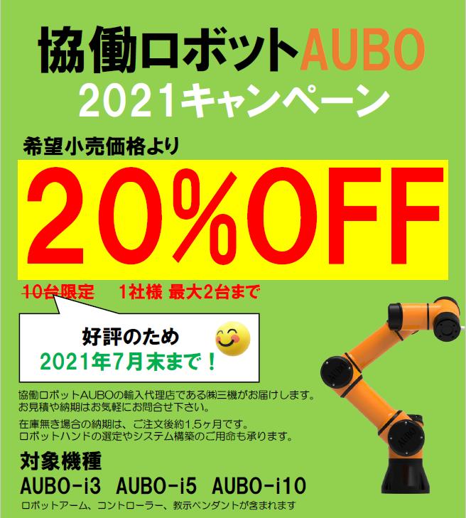 協働ロボットAUBOの大変お得なキャンペーンが10台限定から7月末迄に変更