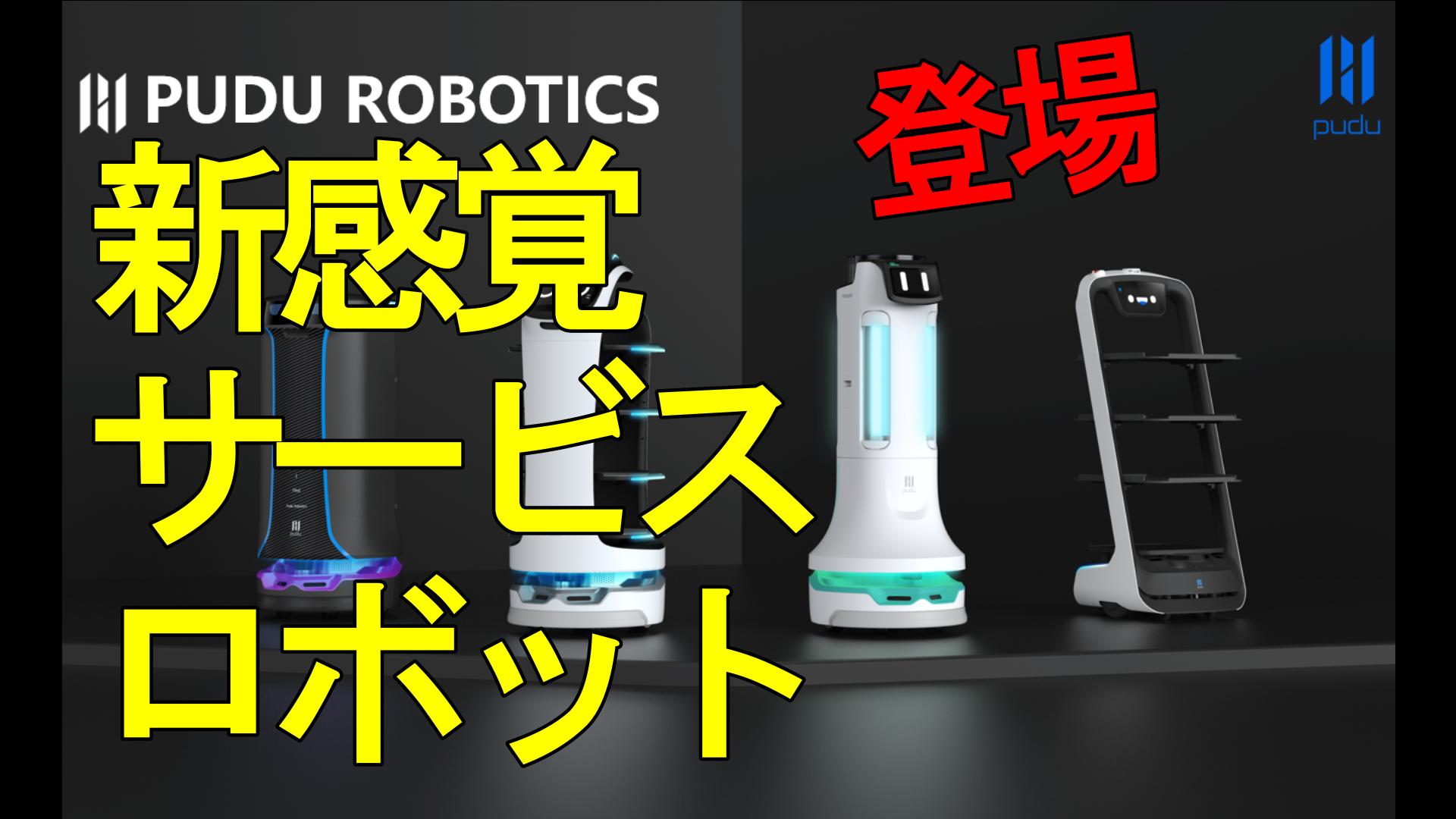 《新感覚サービスロボット!》 『PUDU』社製サービスロボットの取扱いを開始しました